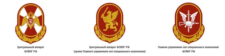 Герб и эмблема Росгвардии
